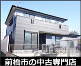 前橋市粕川町女渕 中古住宅の画像