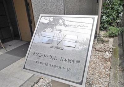 メゾン・ド・ヴィレ日本橋中洲の銘板です。