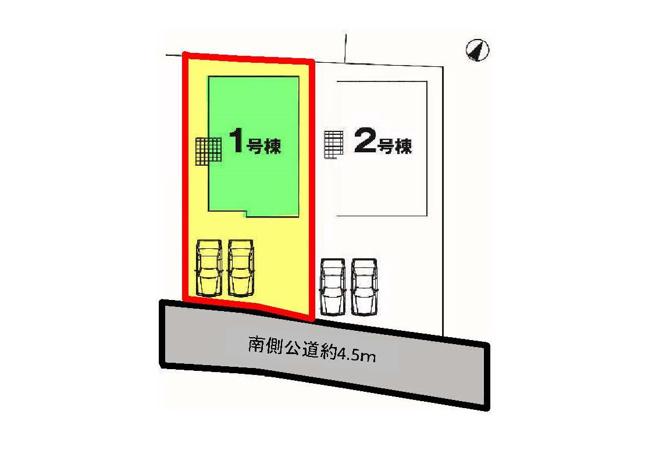 1号棟 区画図 南側接道幅員約4.5m