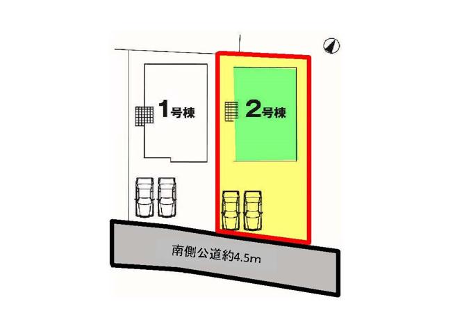 2号棟 区画図 南側接道幅員約4.5m