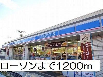 ローソン福山曙町店まで1200m