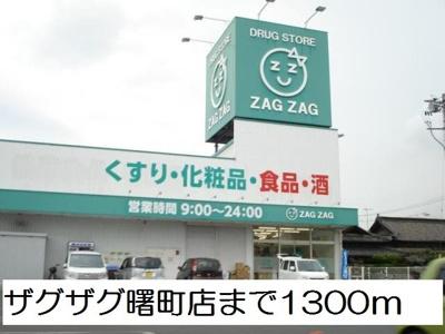 ザグザグ曙店まで1300m