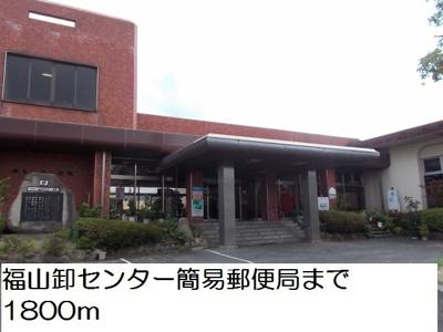福山卸センター簡易郵便局まで1800m
