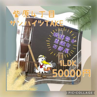 【外観】サンハイツTAKE