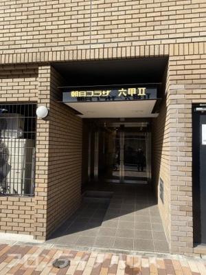 【エントランス】朝日プラザ六甲2