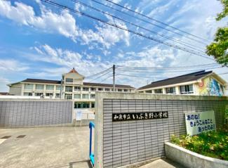 和泉市立いぶき野小学校まで徒歩約12分。のびのびと過ごし、広い校庭で元気に駆け回ったり、どんどん成長していくお子様の姿が目に浮かびます。