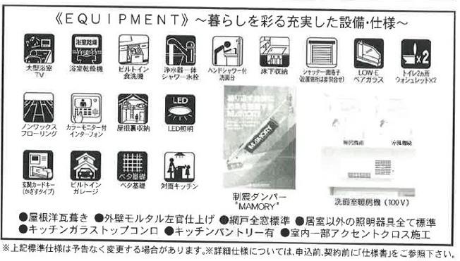 【設備】新築 綾瀬市小園8期