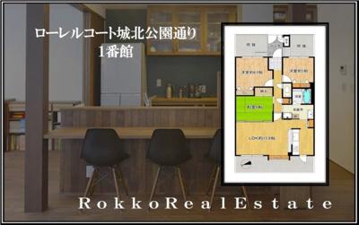 【居間・リビング】ローレルコート城北公園通り1番館