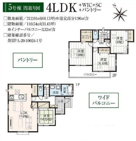 5号棟 4LDK+WIC+SIC+パントリー 大容量の収納スペースが魅力な間取りです。