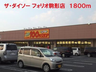 ザ・ダイソーまで1800m