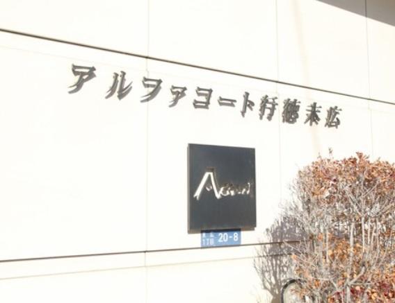 【その他】アルファコート行徳末広