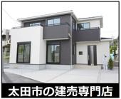 太田市熊野町 6号棟の画像