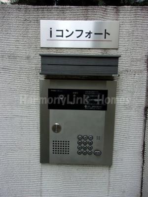 アイコンフォートのオートロック☆