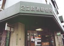 【周辺】タテルアパートメント足立区梅田4丁目