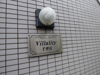 【その他】ヴィラリティー千里丘