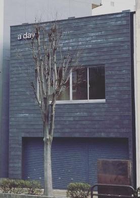 【外観】米子市東倉吉町 貸店舗・事務所