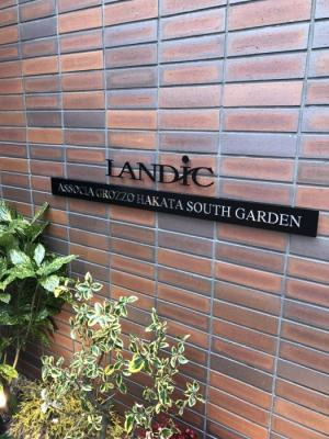 【庭】アソシアグロッツォ博多サウスガーデン