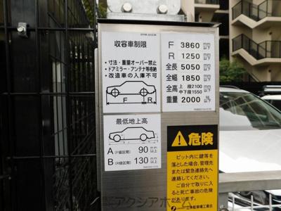 立体駐車場は収容車制限がございます。