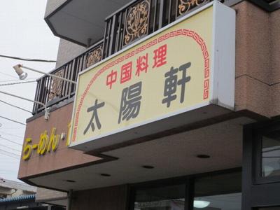 【周辺】アレーズ六町