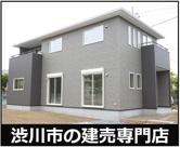 渋川市中村 1号棟の画像