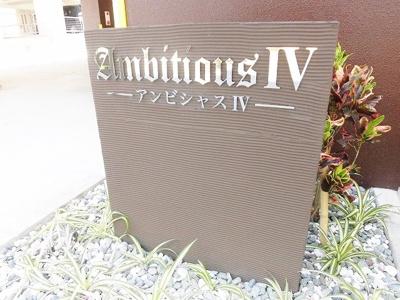 【外観】アンビシャスⅣ