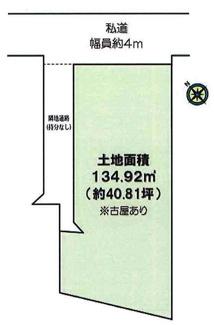 敷地134.92㎡(約40.81坪)