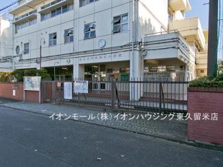 西東京市立柳沢小学校(約237m)