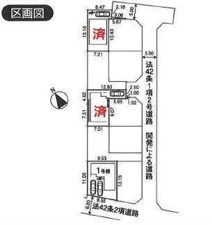 【区画図】立川市砂川町8丁目 1号棟 仲介手数料無料