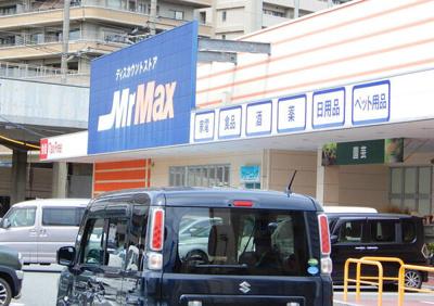MrMax吉塚店まで78m