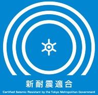 東京都の耐震適合証明マーク有り(本物件が耐震基準への適合が確認された建築物である証明です)