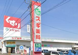 スギ薬局新川店…約221m(徒歩約3分)