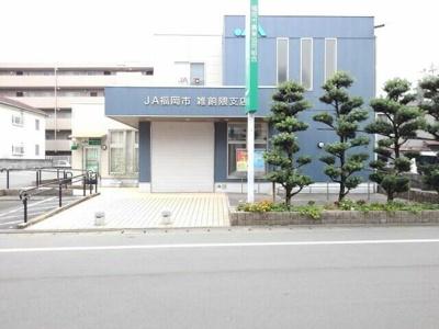 JA福岡市雑餉隈支店まで500m