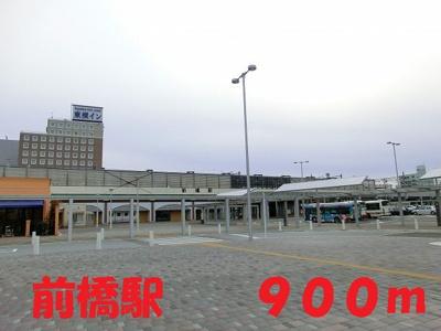 前橋駅まで900m