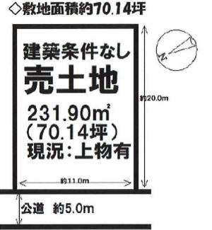 敷地231.90㎡(70.14坪)