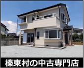 榛東村長岡 中古住宅の画像