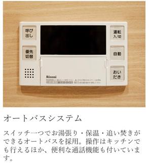 【浴室】ザ・サンメゾン千住大橋
