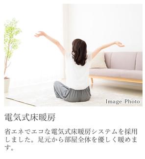【設備】ザ・サンメゾン千住大橋