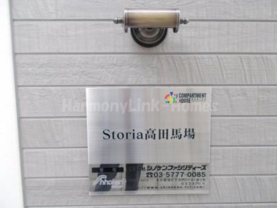 Storia高田馬場の建物ロゴ☆