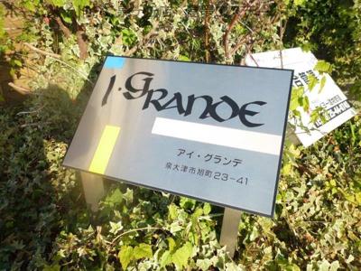 【その他】アイグランデ