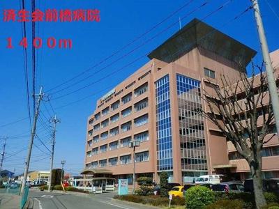 済生会前橋病院まで1400m
