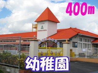広川幼稚園まで400m