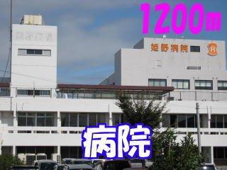 姫野病院まで1200m