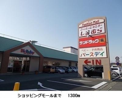 ショッピングモールまで1300m