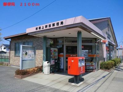 上新田郵便局まで2100m