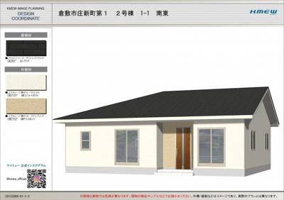【外観パース】クレイドルガーデン倉敷市庄新町第1 2号棟(平屋建て)