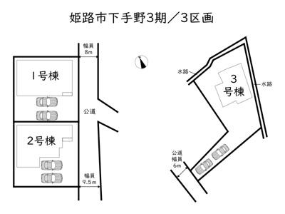 【区画図】姫路市下手野3期/3区画