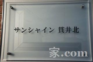 【外観】レオパレスサンシャイン貫井北(44517-108)