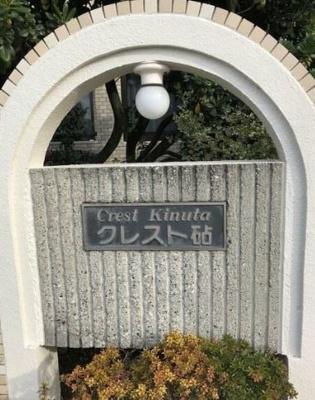 【その他共用部分】クレスト砧