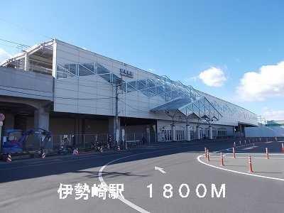 伊勢崎駅まで1800m