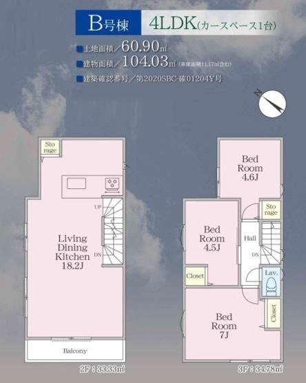 土地面積60.90平米 建物面積104.03平米 4LDK! 収納付きの使い勝手の良い間取りです!
